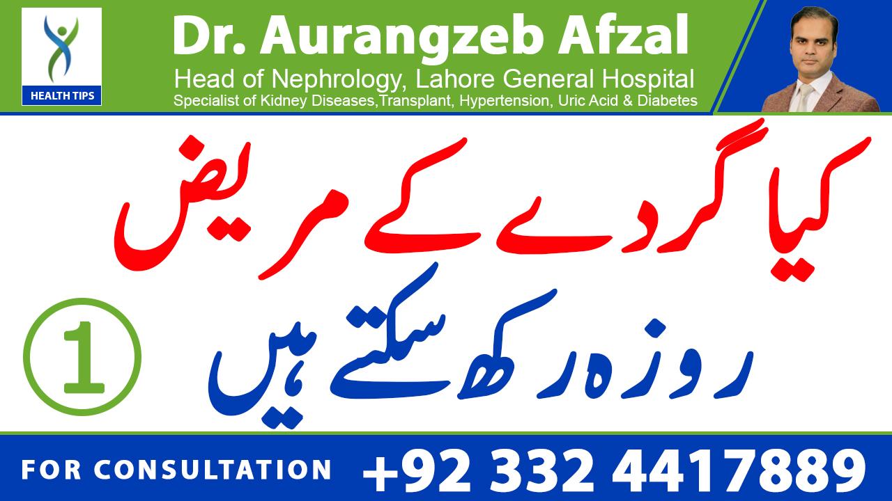 Can kidney patient fast in Ramzan /part 1(Urdu/Hindi)