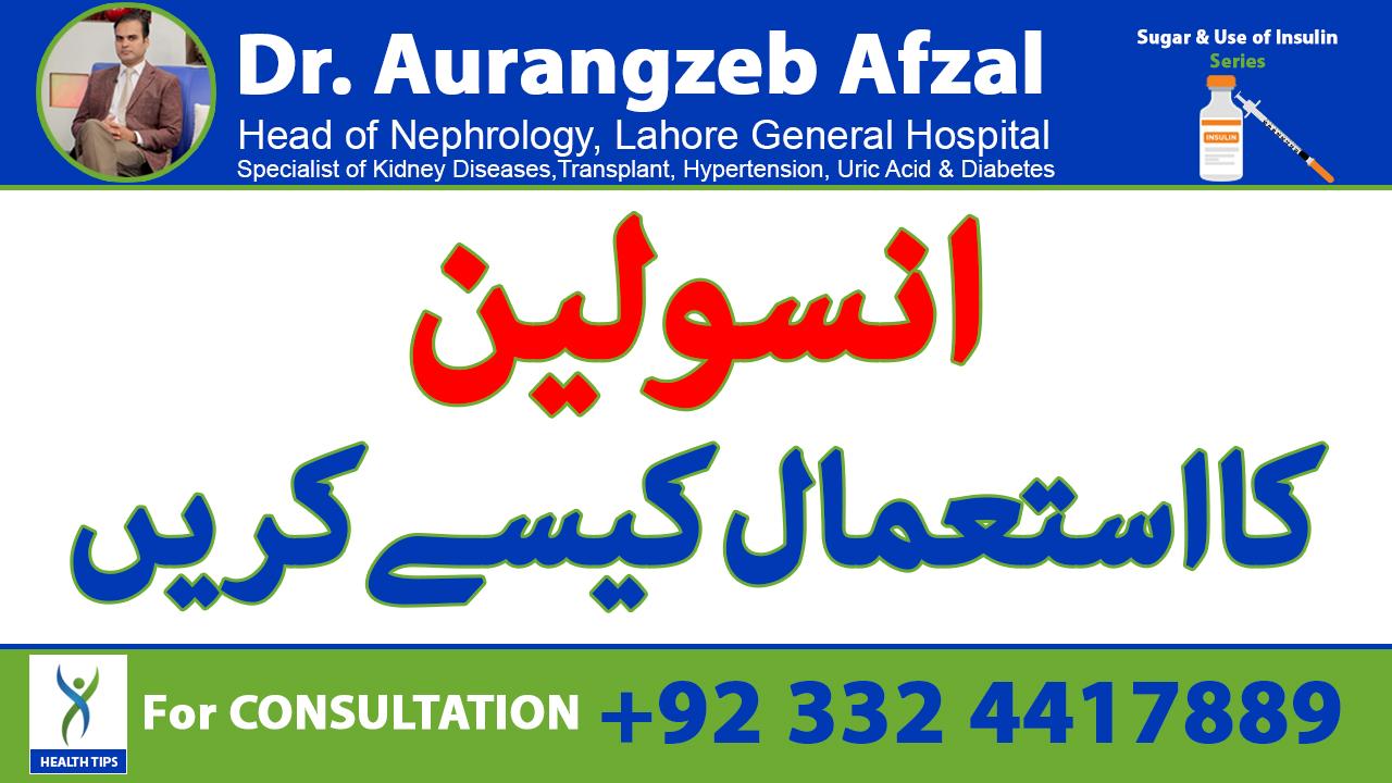 How to use insulin - in Urdu | Hindi