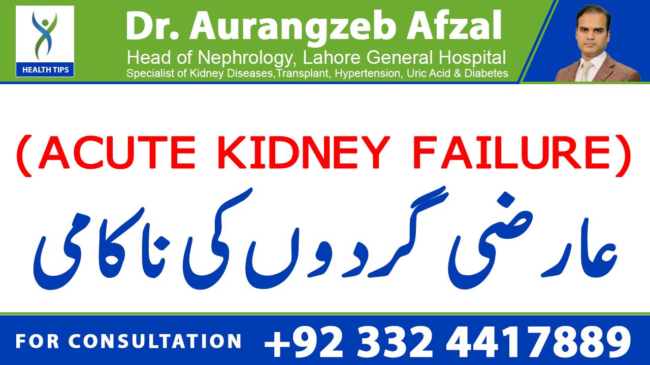 Temporary Kidney Failure (Acute Kidney Failure) | KIDNEY FAILURE Series | Urdu/Hindi