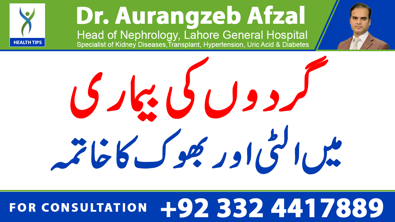 Vomiting and loss of appetite in kidney Failure or kidney disease (Urdu /Hindi)