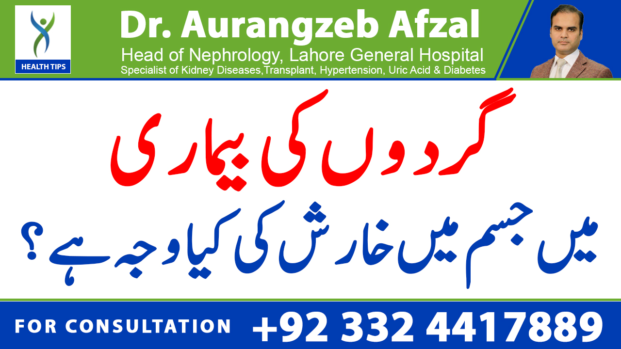 Whats the cause Itching (KHARISH) in body and treatment in Kidney disease (Urdu/Hindi)
