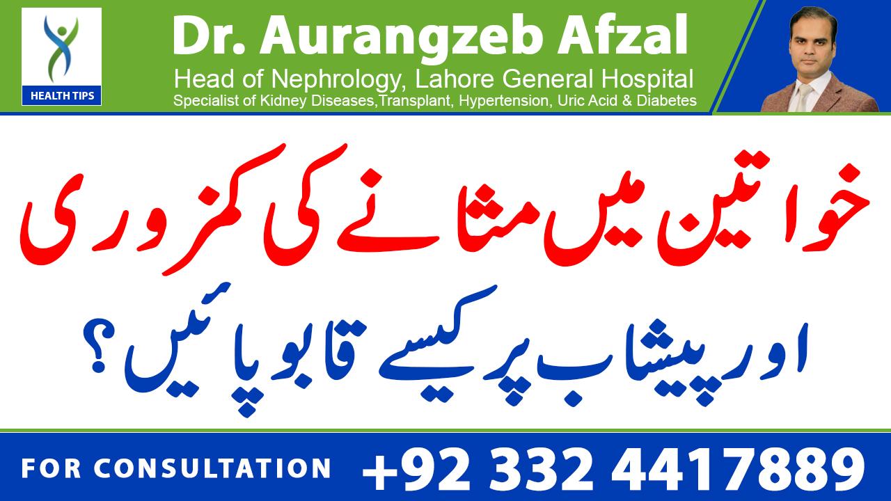 Bladder weakness in females and loss of control on rine (Urdu/Hindi)