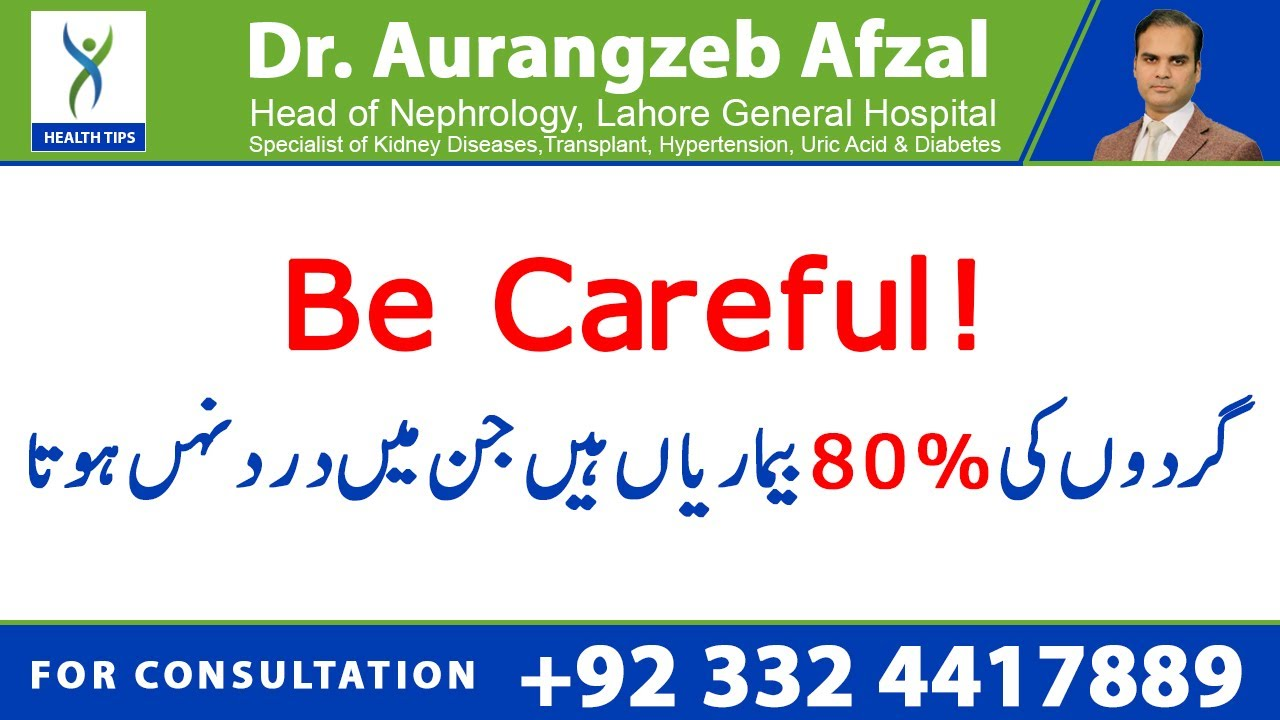 Be careful! 80% of kidney diseases are without pain - Urdu | Hindi