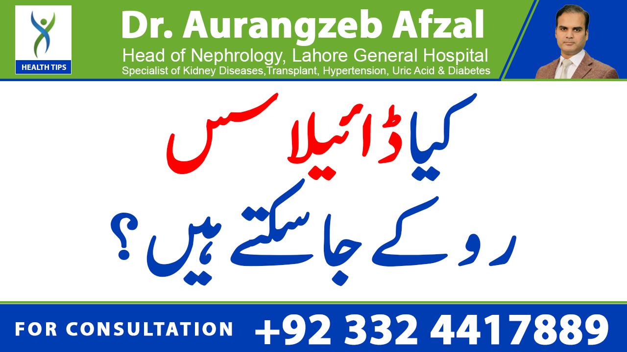 Can Dialysis stop/kia Dialysis rokay ja saktay hain? (Urdu/Hindi)
