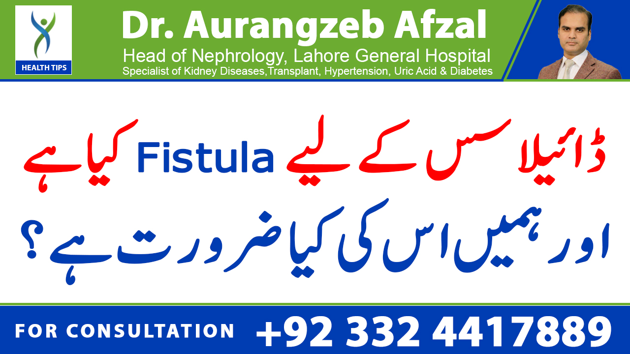What is Fistula for Dialysis and why do we need it (Urdu/Hindi)