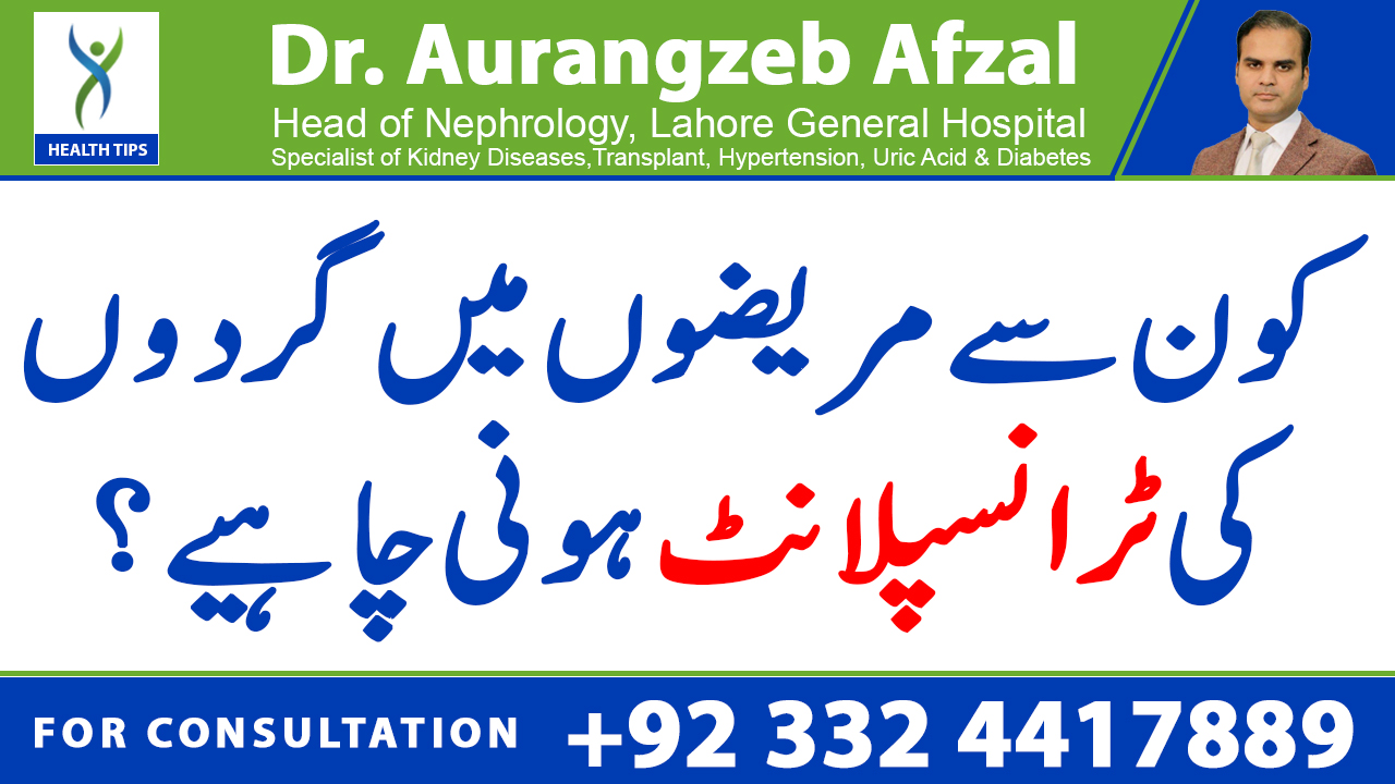 Which patients should have a Kidney Transplant (Urdu/Hindi)