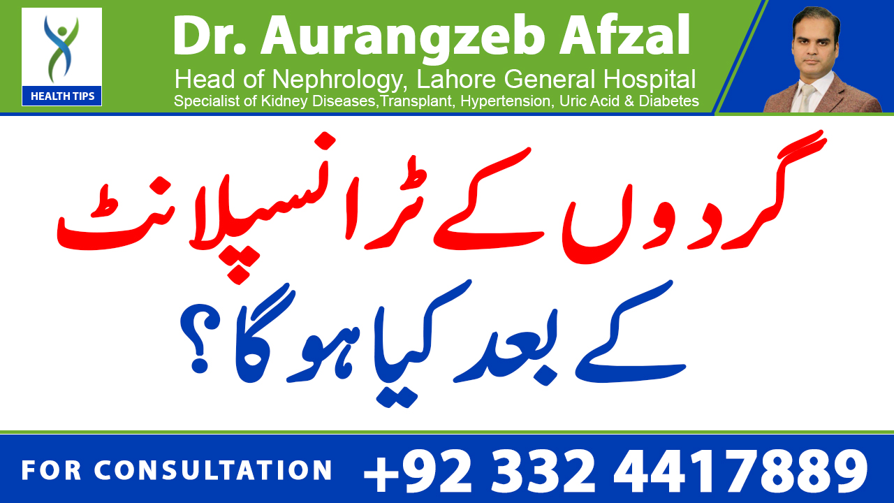 What will happen after Kidney Transplant   KIDNEY FAILURE Series   (Urdu/Hindi)