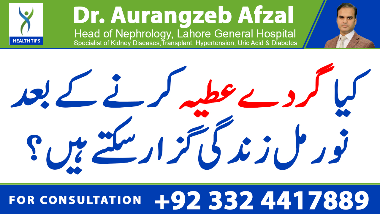 The person who donates kidney, will he live a normal life? | KIDNEY FAILURE Series | ( Urdu/Hindi)
