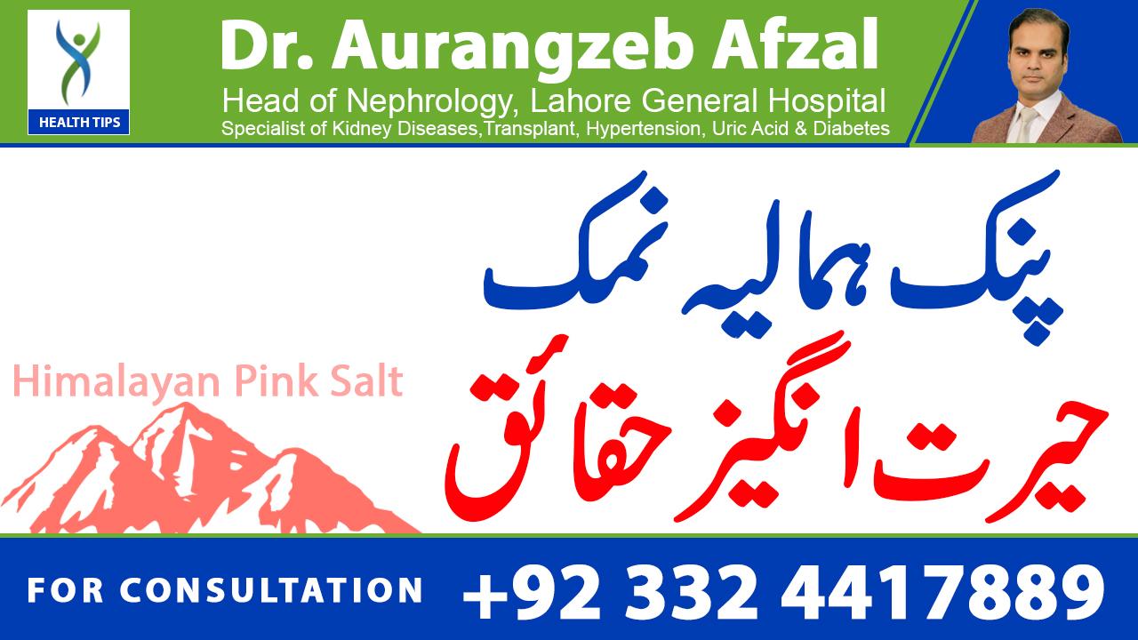 Pink Himalayan Salt || Surprising facts || Urdu/Hindi