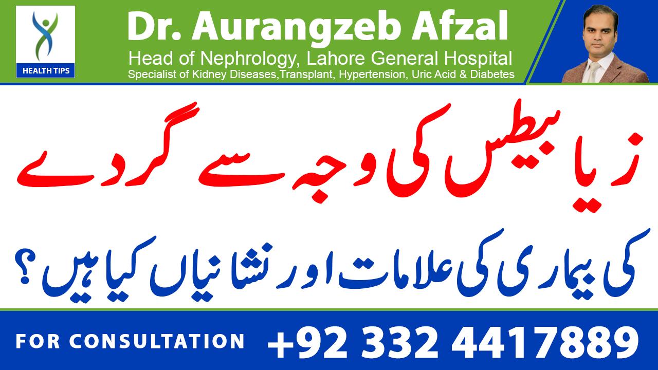 Diabetes causing Kidney Failure,Sign and symptoms (Urdu/Hindi)
