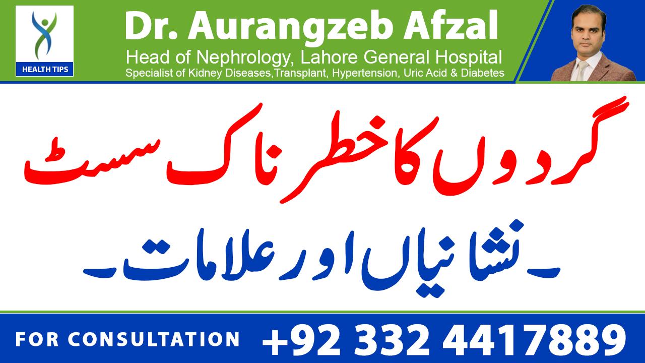 Dangerous Cyst of Kidneys , Signs and symptoms | KIDNEY FAILURE Series | (Urdu /Hindi)