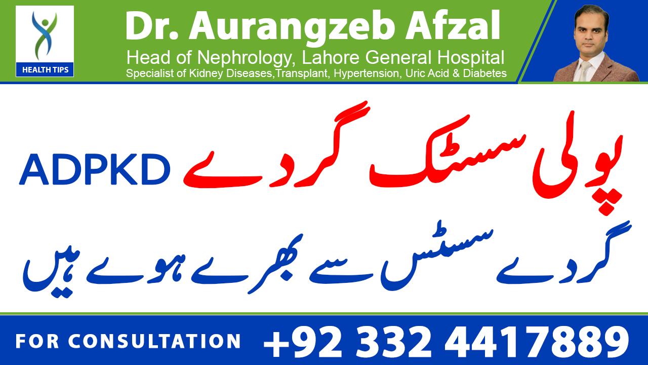 Kidneys full of cysts, Polycystic Kidneys/ ADPKD | KIDNEY FAILURE Series | (Urdu/Hindi)