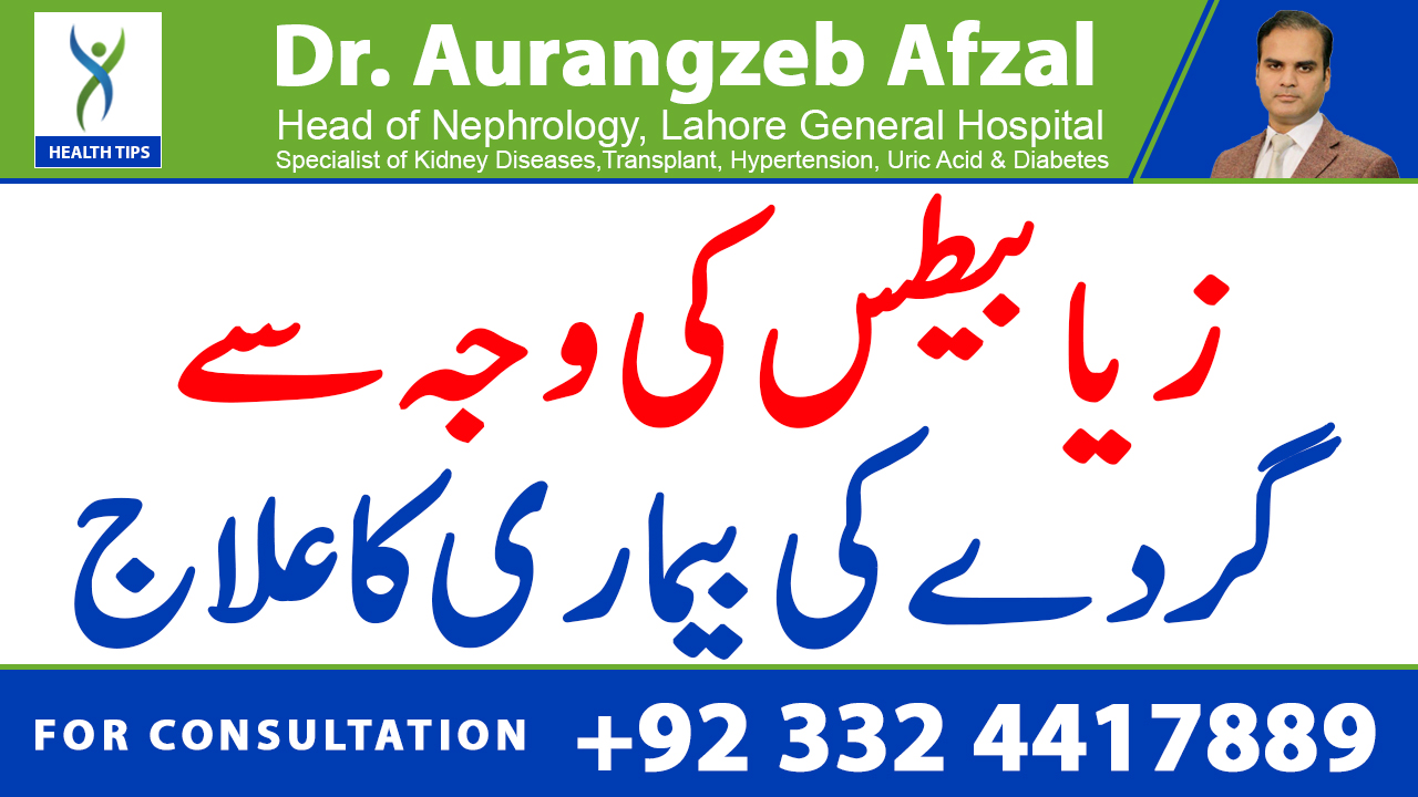 Diabetes causing kidney failure, Is there any treatment ?(Urdu/Hindi)