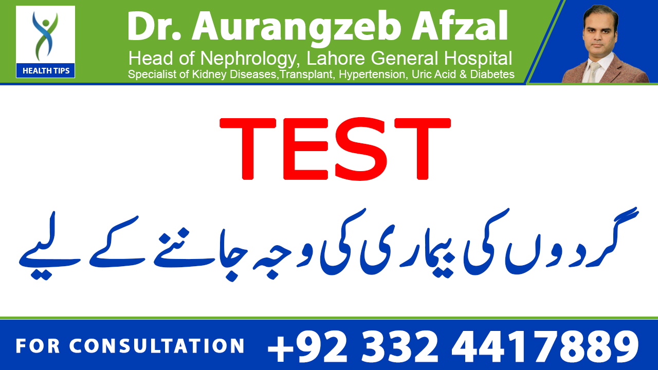 Tests to know the cause of kidney disease | KIDNEY FAILURE Series | Urdu/Hindi