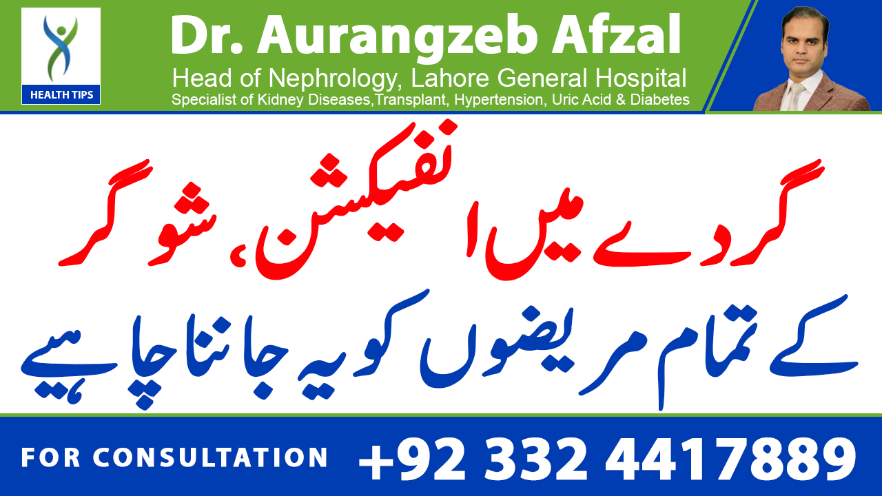 Kidney Infection, all patients of Diabetes(Sugar) should know this! (Urdu/Hindi)