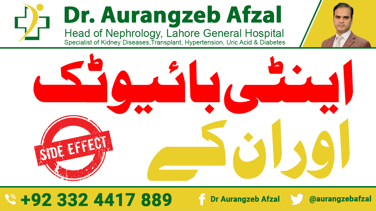 Antibiotics side effects! Be careful! in Urdu/Hindi