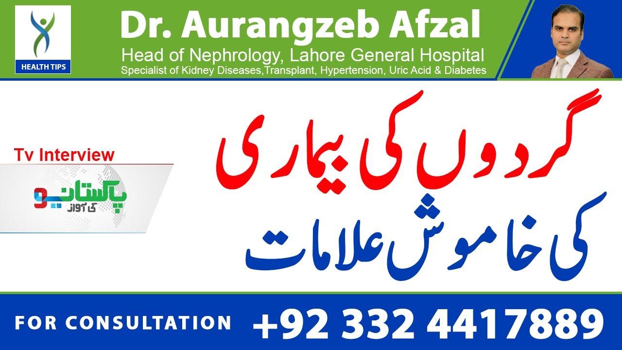 Kidney Failure without symptoms || NEO Pakistan Interview || Urdu/Hindi