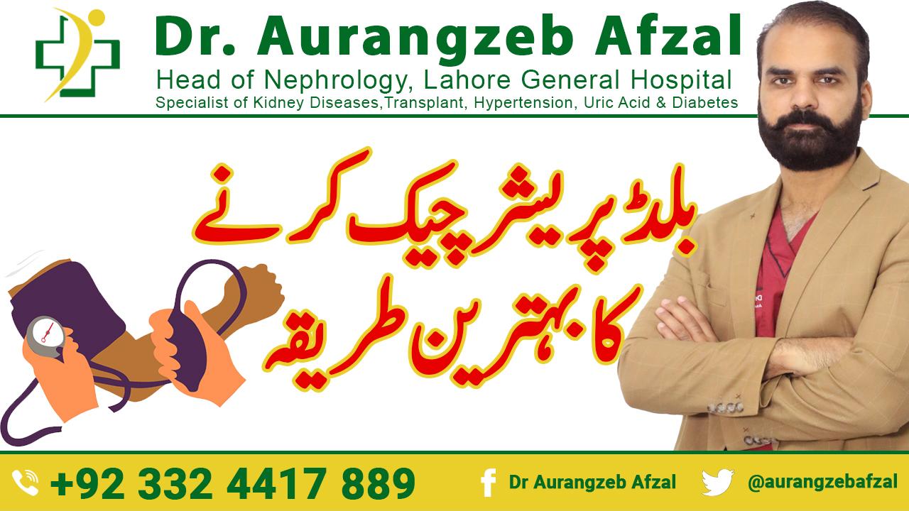 Best way to check Blood Pressure   Blood Pressure Measurement Techniques (Urdu/Hindi)