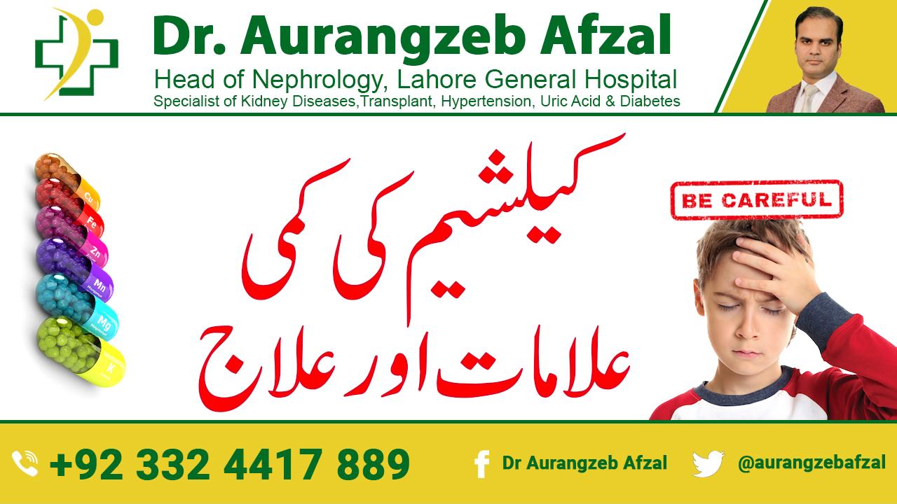 Calcium ki Kami ki ilamaat aur ilaaj//Low calcium can cause Numbness and pain (Urdu-Hindi)