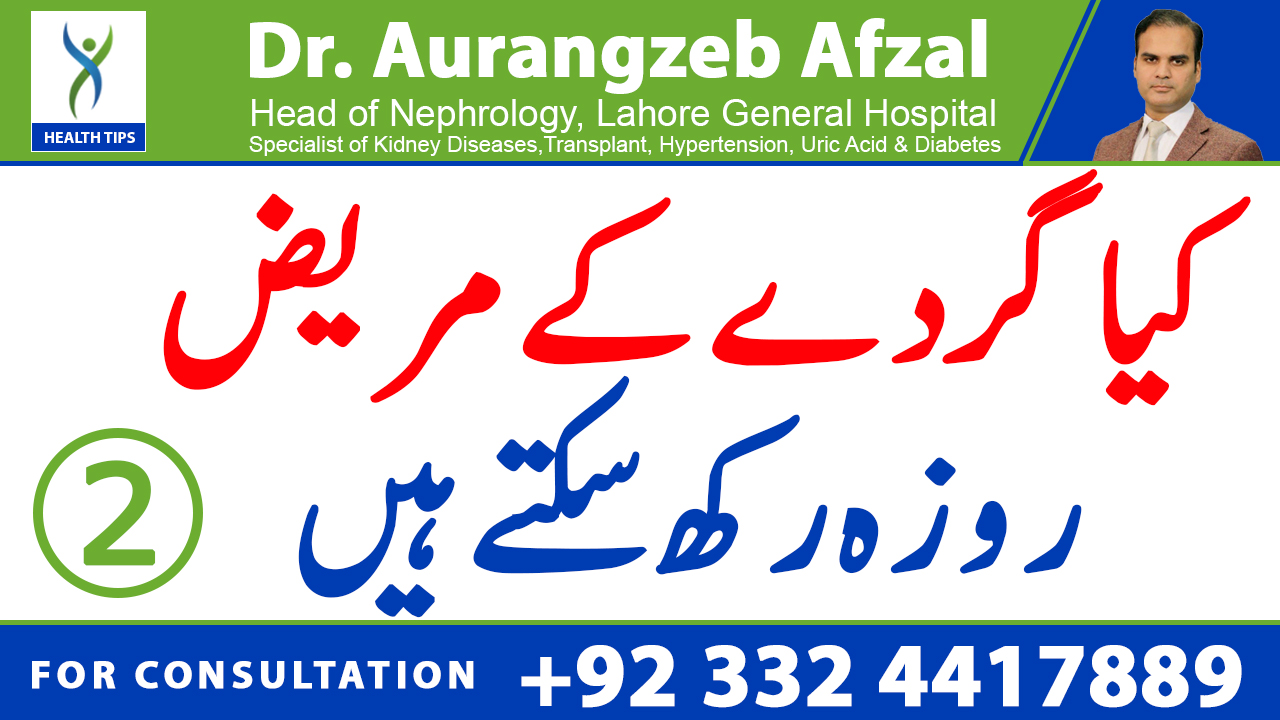 Can kidney patient fast in Ramzan part 2