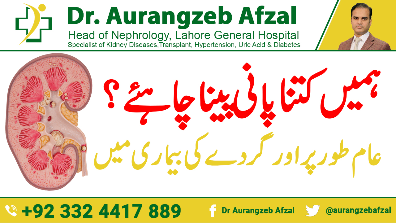 How much water should we drink - Normally and in Kidney Disease in Urdu/Hindi