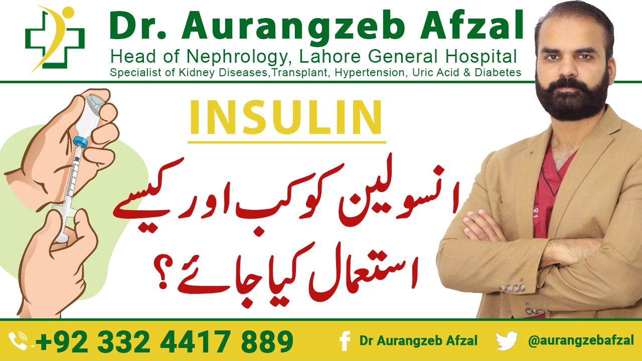 Insulin | How to use insulin | Is Insulin Safe for you? [Urdu Hindi]