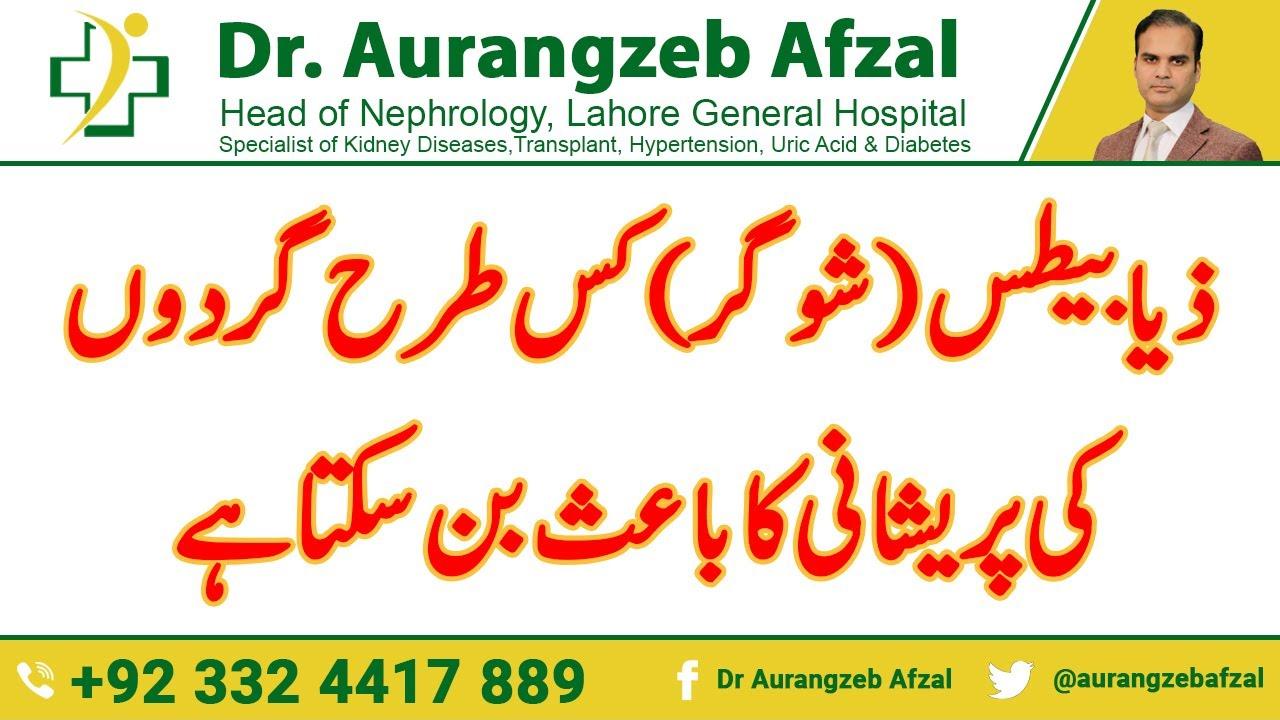 How Diabetes(Sugar) can lead to kidney problem in Urdu/Hindi