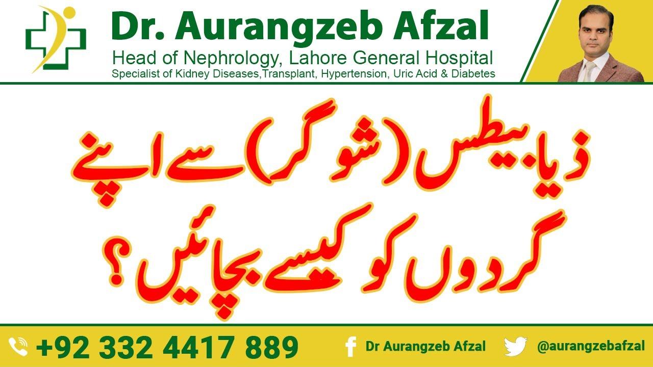 How to save your Kidneys from Diabetes(Sugar) in Urdu/Hindi