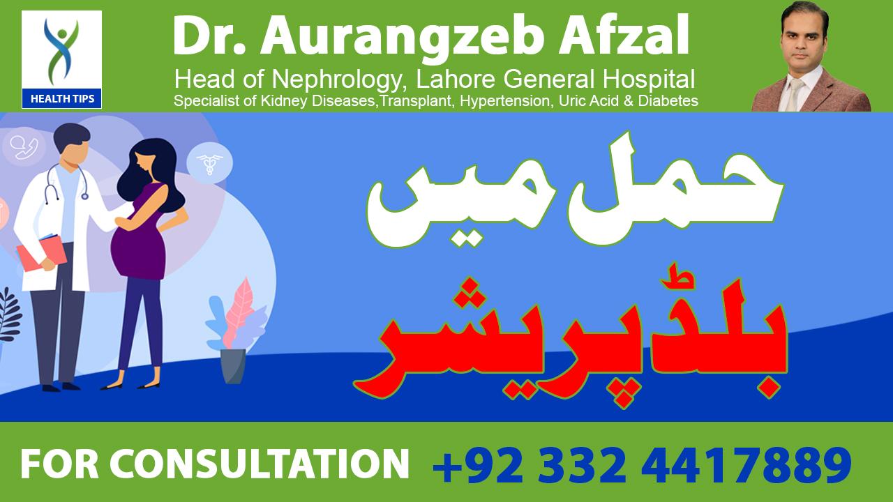 Pregnancy with Blood Pressure is dangerous!! | Urdu/Hindi