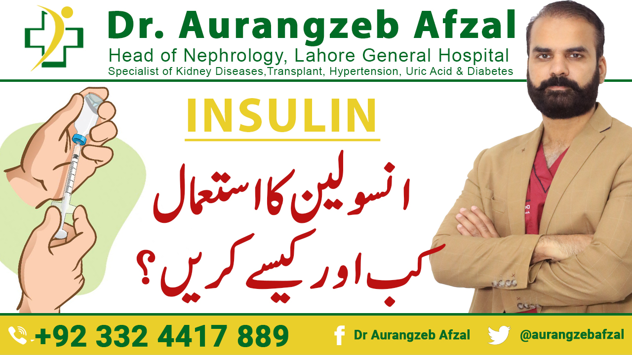 INSULIN | When to use insulin | Pros and Cons of Insulin [Urdu/Hindi]