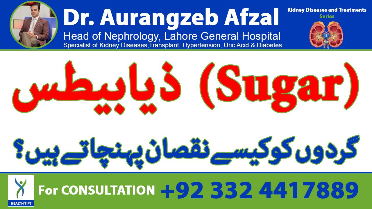 How Diabetes (Sugar) can lead to kidney problem - Urdu /Hindi