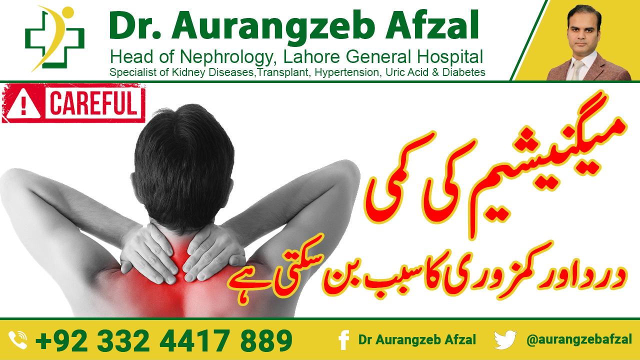 Magnesium ki kami jism ma dard aur Kamzoori kar sakti hai//Magnesium deficiency - (Urdu-Hindi)