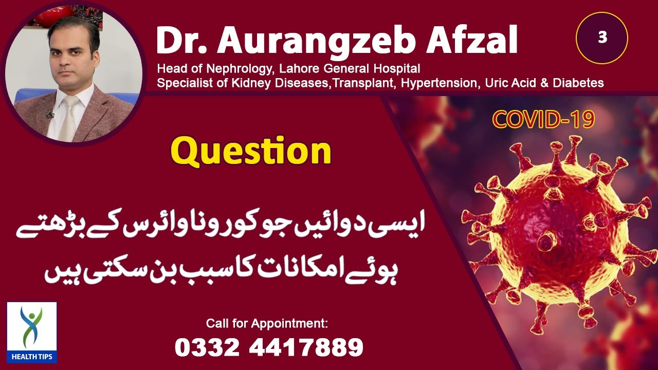 Medicines that can cause increased chances of Corona Virus - Online Consultation(Urdu/Hindi)