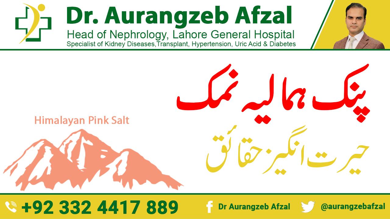 Benefits Of Pink Himalayan Salt   Pink Salt   Health benefits of pink himalayan salt   Urdu/Hindi
