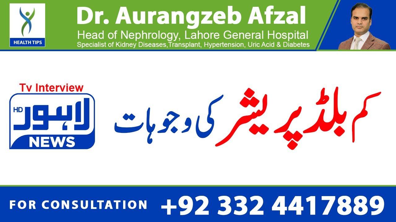 Low Blood Pressure - Urdu/Hindi