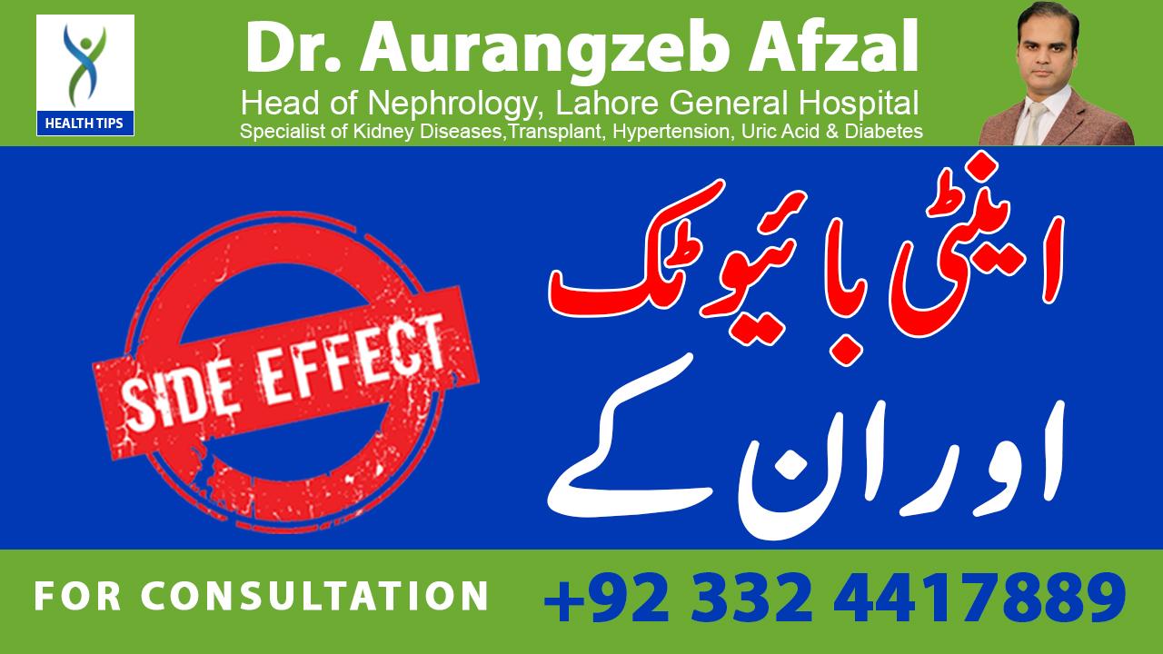 Antibiotics side effects    Be CAREFUL    Urdu/Hindi