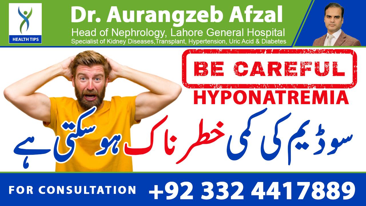 Sodium ki kami Khatarnak ho sakti hai (Hyponatremia, Urdu/Hindi)