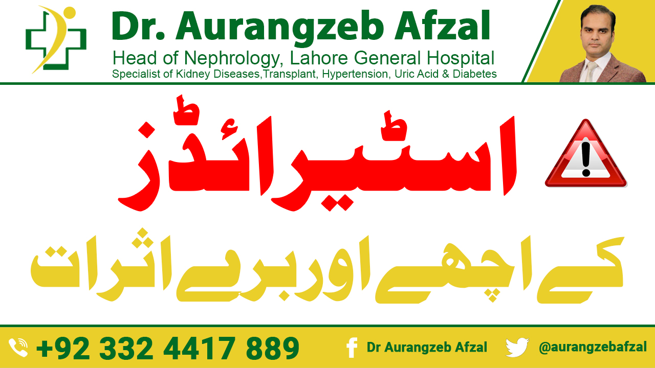 Steroids Side effects and Good effects in Urdu/Hindi