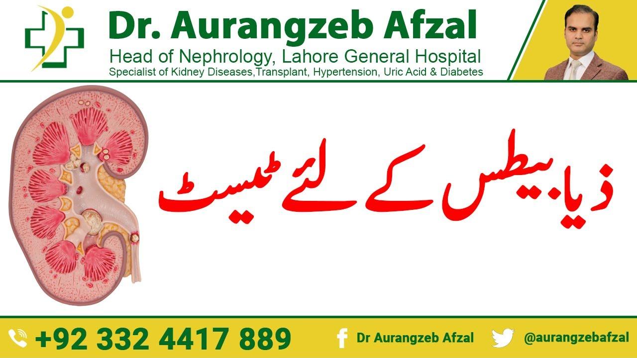 TESTS for Diabetes(Sugar) Causing Kidney Disease in Urdu/Hindi
