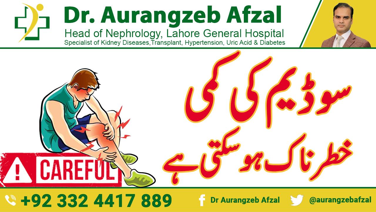 Sodium ki kami Khatarnak ho sakti hai - LOW sodium can cause brain edema- Hyponatremia in Urdu/Hindi