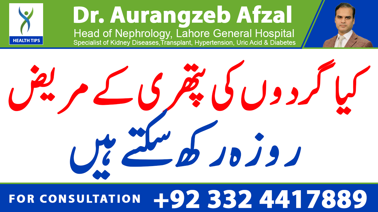 Can Kidney-stone patient fast in Ramazan? (Urdu/hindi)
