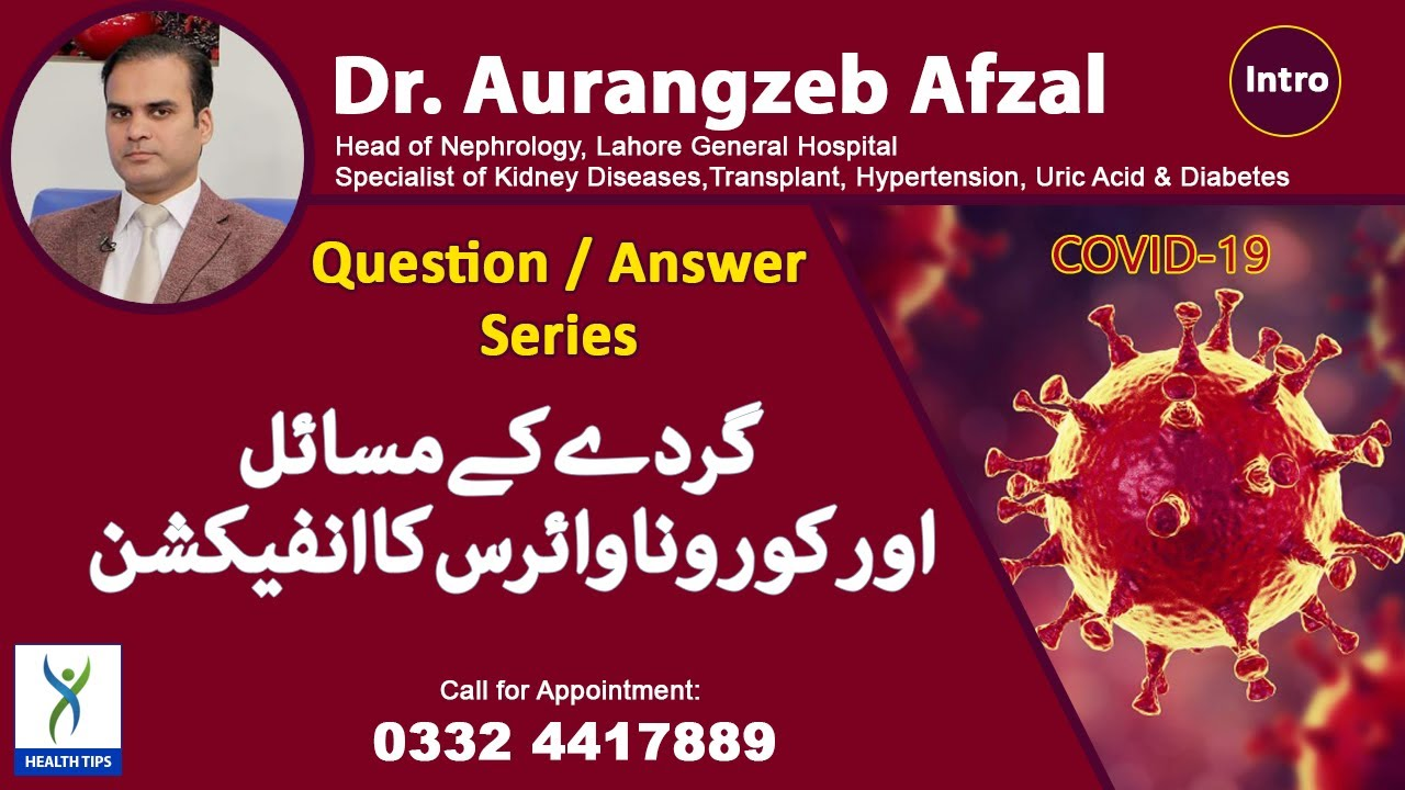 Kidney problems and Corona Virus infection - Online Consultation (Urdu/Hindi)