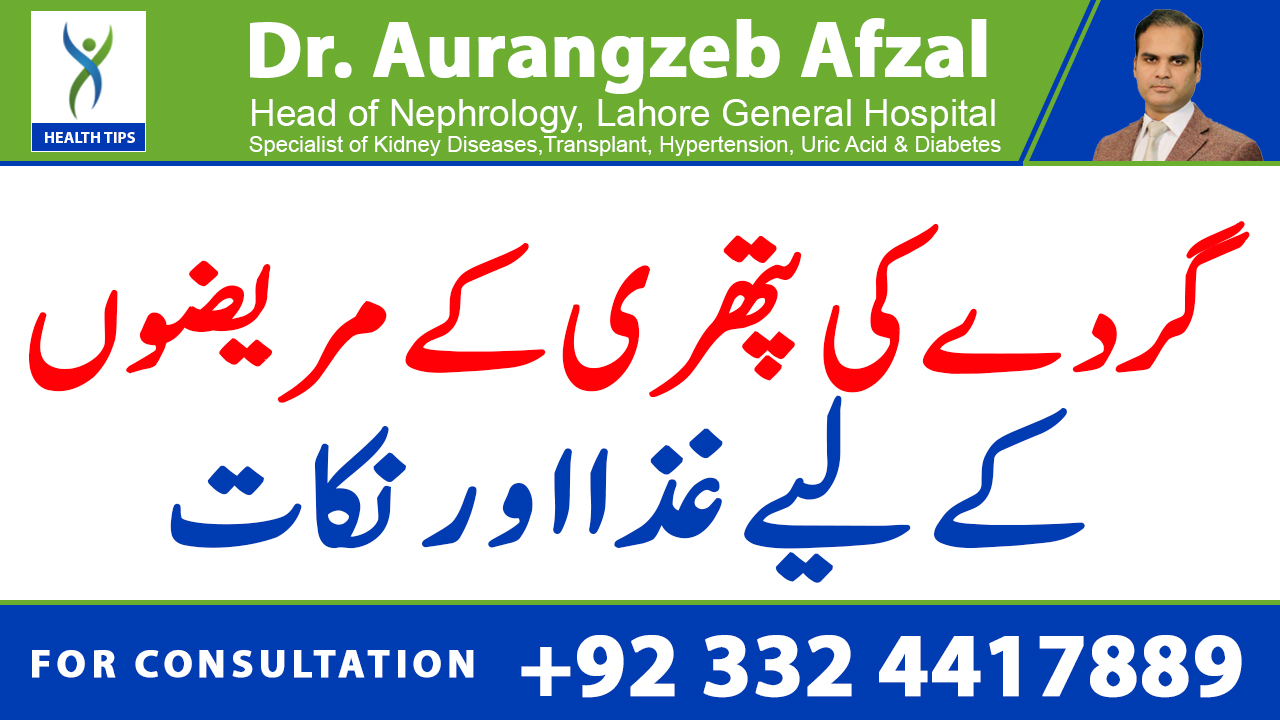 Diet and Tips for Kidney Stone patients   Urdu / Hindi