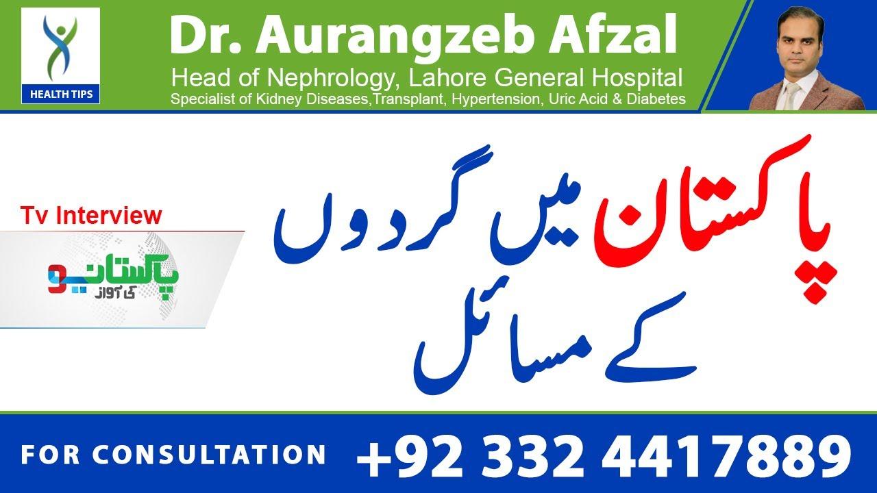 Kidney Problems In Pakistan | Neo Pakistan TV interview | Urdu/Hindi