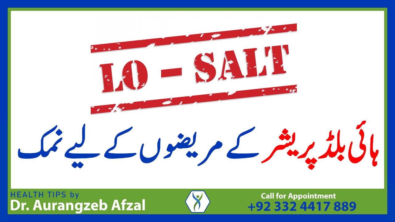 Salt for high Blood pressure patients | Lo salt || Urdu/Hind