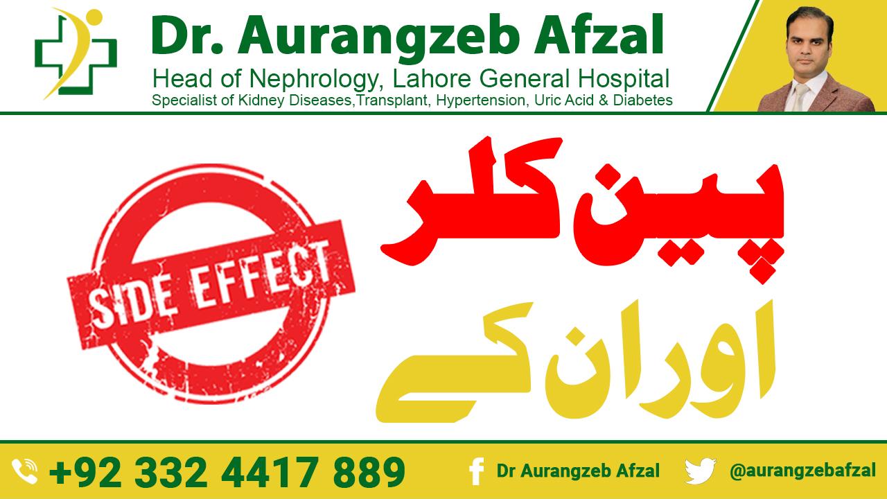 Painkiller tablet - Painkiller medicine side effects    in urdu    in hindi