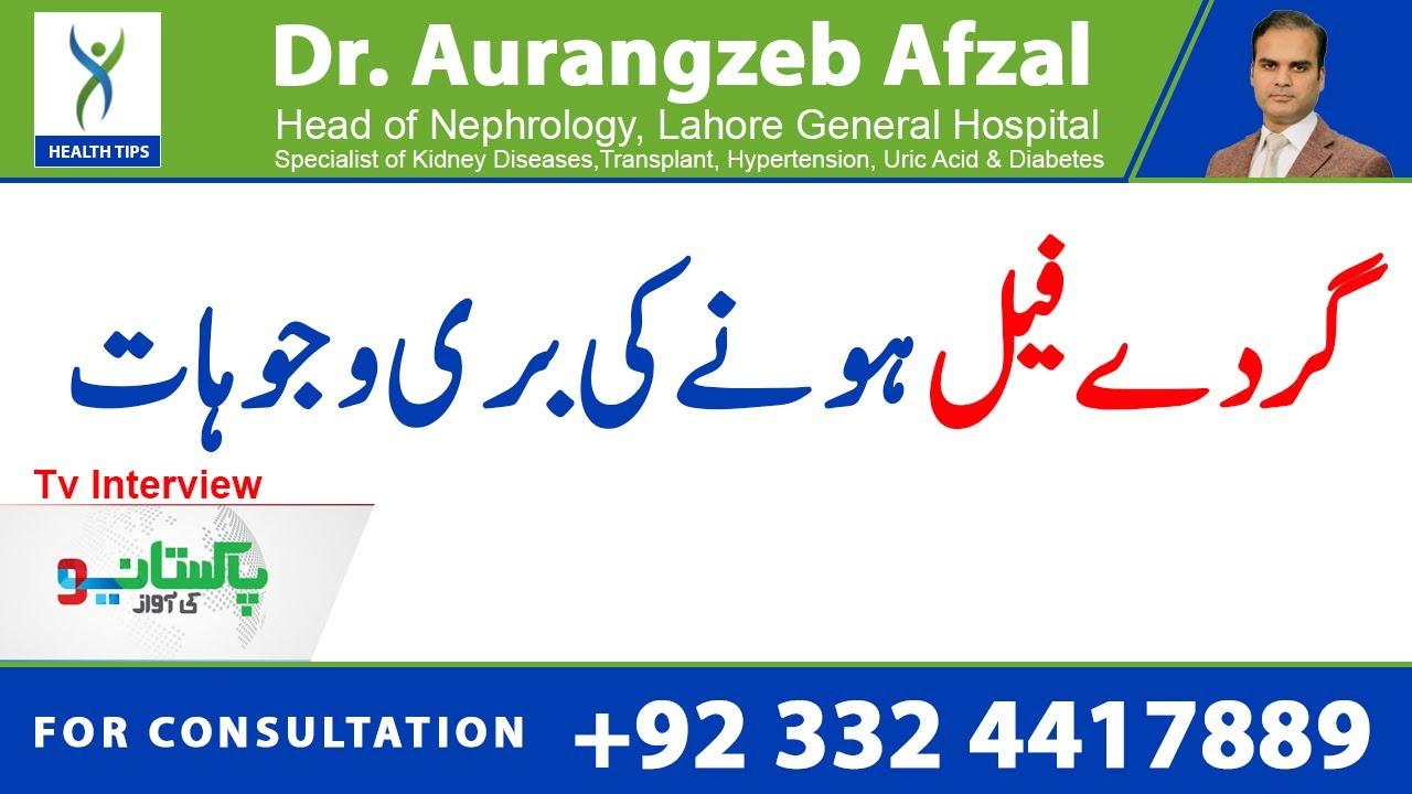 Kidney Problem Causing Factors || NEO Pakistan TV interview || Urdu/Hindi