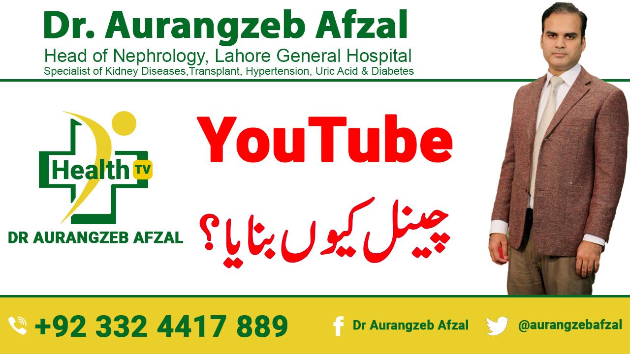Dr Aurangzeb Afzal, Why did we make YouTube Channel
