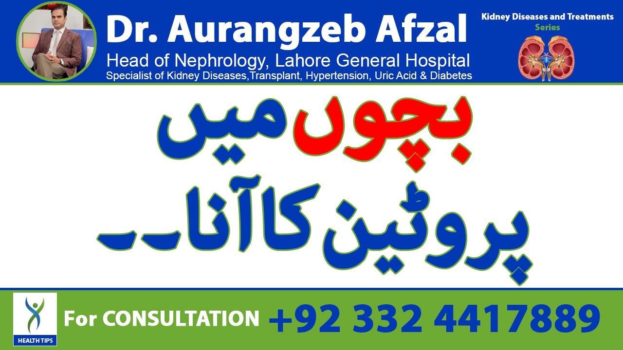 MCD, Proteins in urine of children - Urdu/Hindi