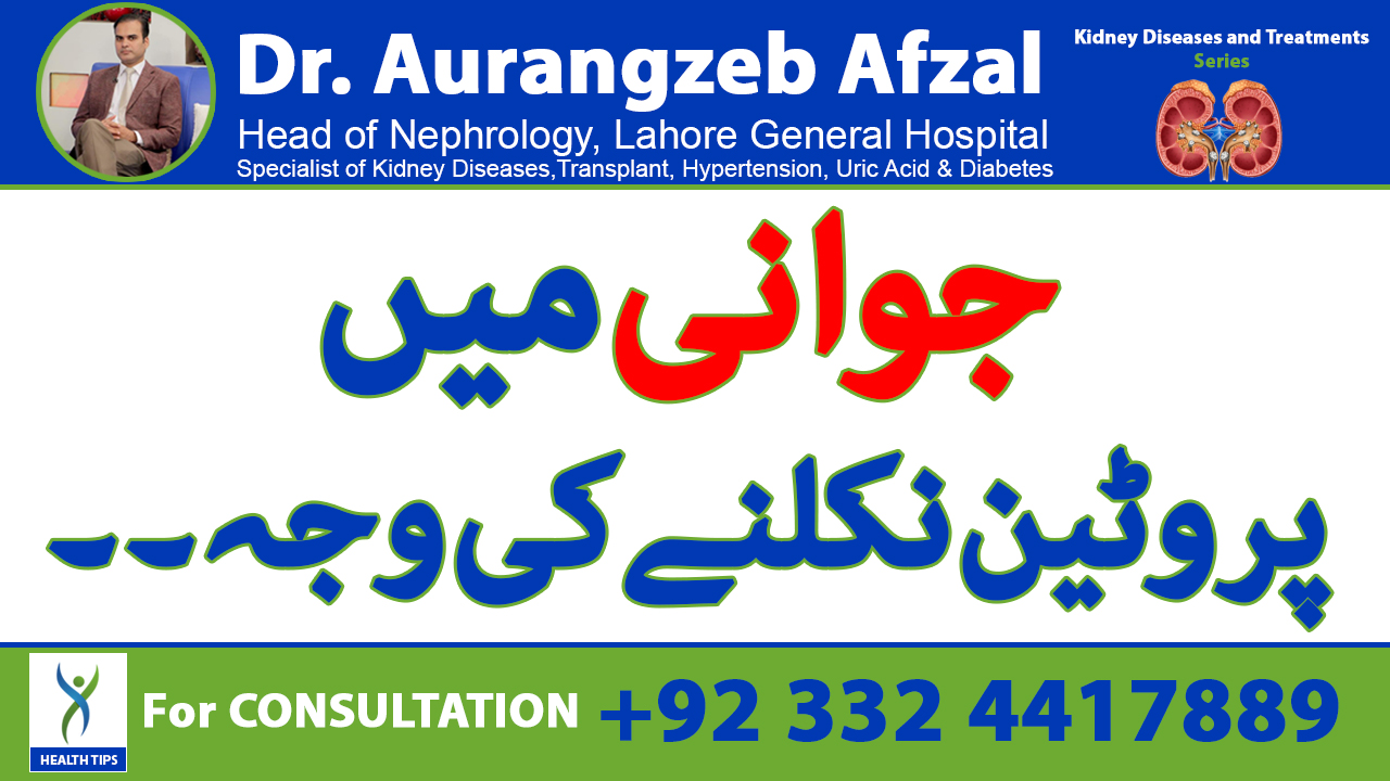 FSGS, A common cause of proteins in urine of young - Urdu/Hindi